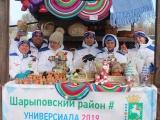 Шарыповский район угостил гостей Универсиады-2019
